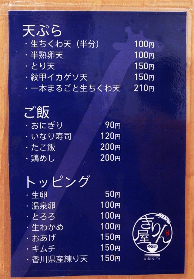 190816-きりん屋-07-S