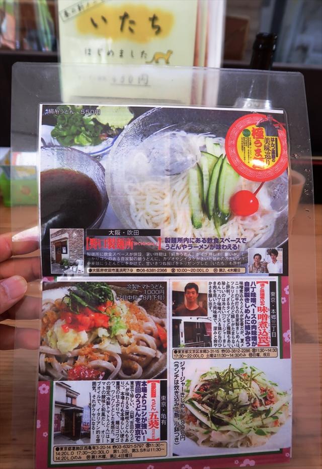 190816-野口製麺所-07-S
