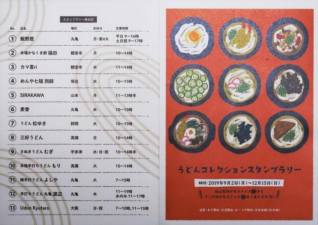 190902-うどんコレクション-00001-M
