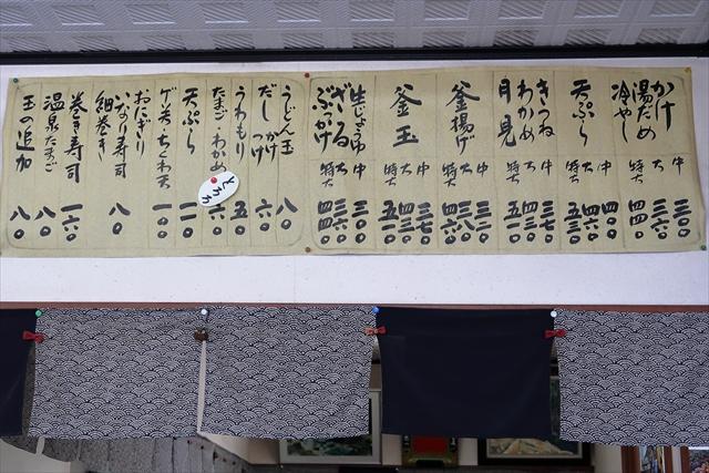 190826-大喜多うどん店-08-S