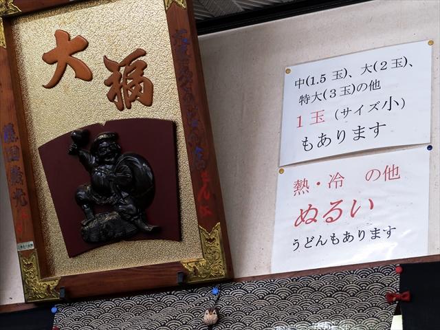 190826-大喜多うどん店-09-S
