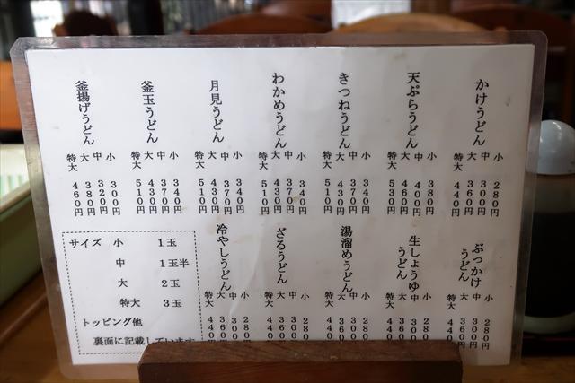 190826-大喜多うどん店-10-S