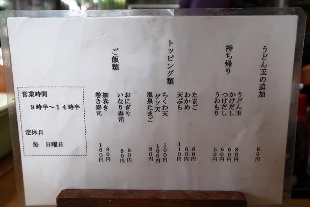190826-大喜多うどん店-11-S