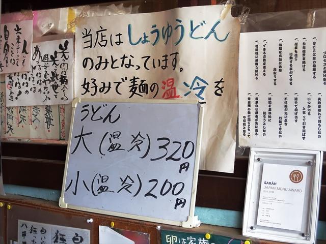 190826-須崎食料品店-05-S