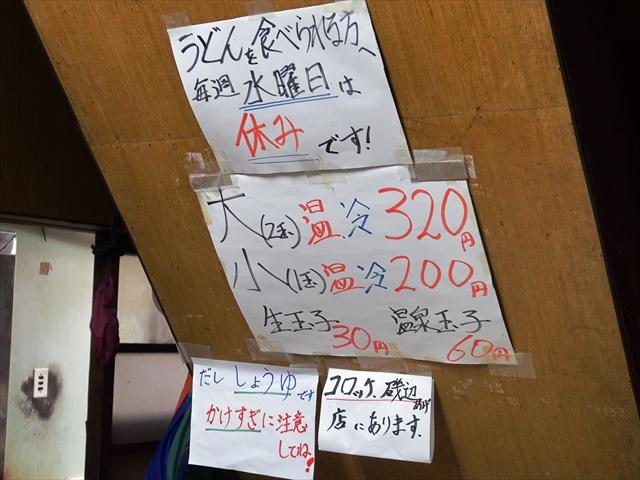 190826-須崎食料品店-07-S