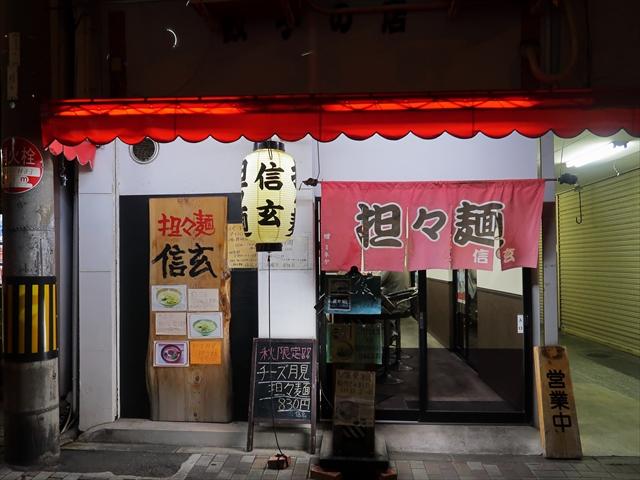 190923-担々麺信玄-02-S