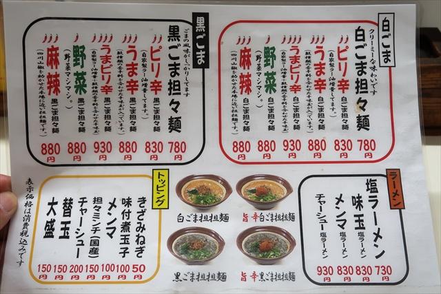 190923-担々麺信玄-03-S