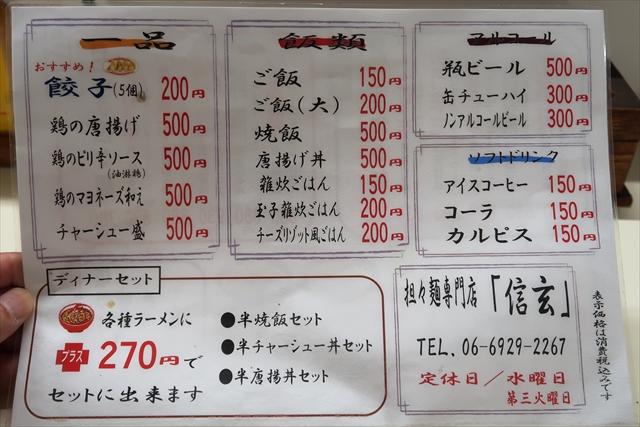 190923-担々麺信玄-04-S