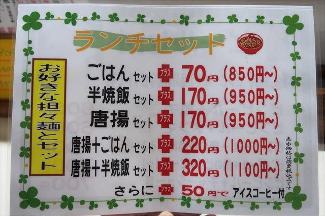 190923-担々麺信玄-06-S