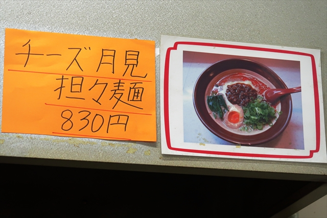 190923-担々麺信玄-07-S