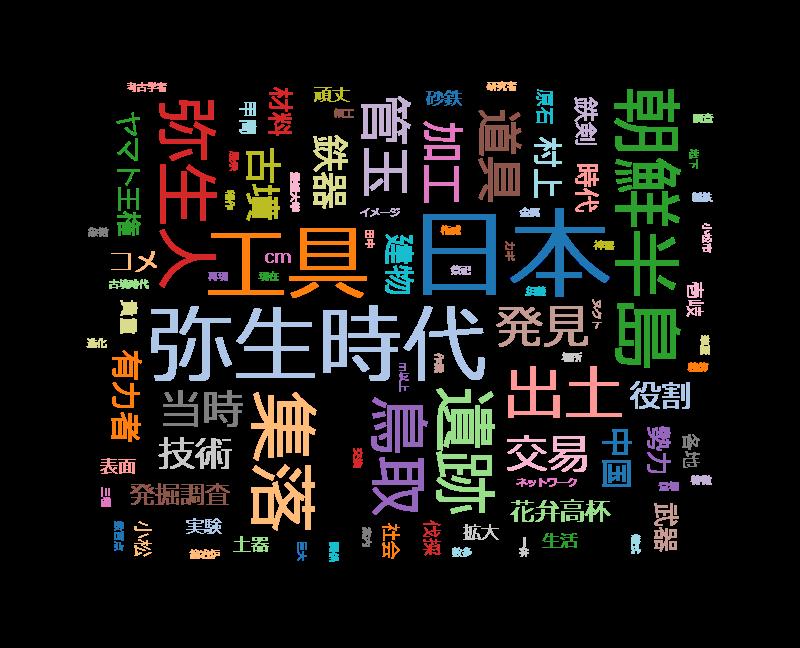"""歴史秘話ヒストリア「ニッポン鉄物語 """"奇跡の金属""""が列島を変えた"""