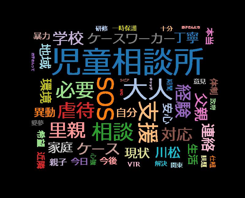 """ハートネットTV・選 子どものSOSの""""声""""(1)「大人が聴き"""