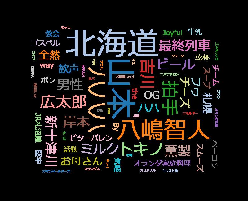 遠くへ行きたい 八嶋智人 北海道の開拓魂!世界品質のバッグ