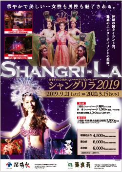 shangri-la公演