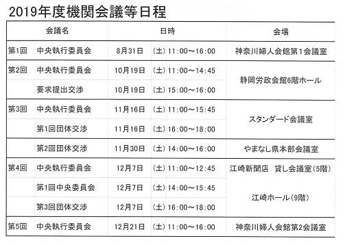 2019年度機関会議日程(12月まで)