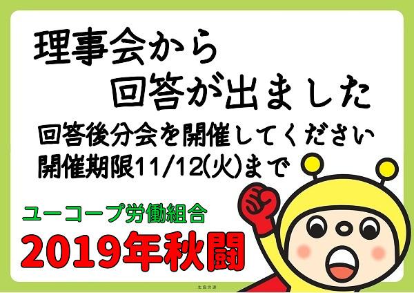 2019年秋闘05
