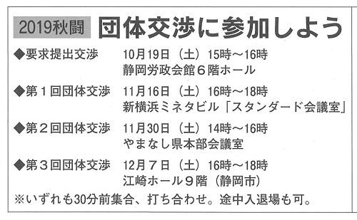 2019秋闘団交日程