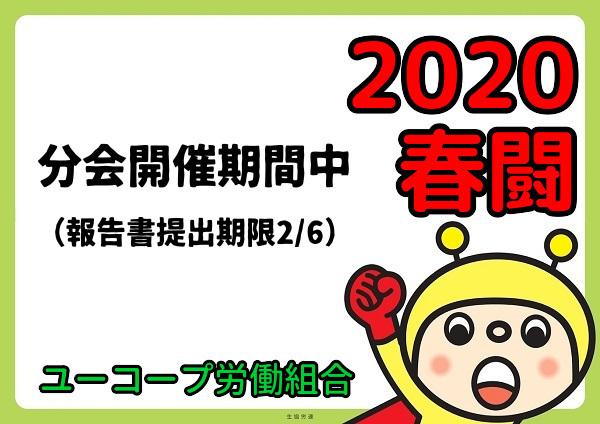 2020春闘02