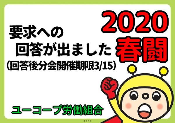 2020春闘04