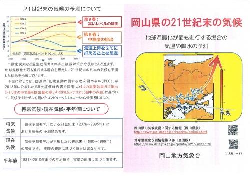 岡山県の21世紀末の気候