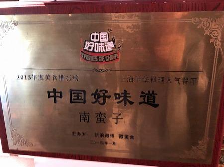 上海2019 (12)