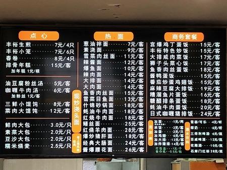 上海朝食 (3)