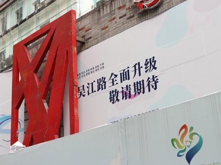 南京西路2 (6)