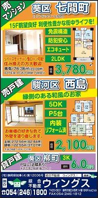 葵駿河20200117
