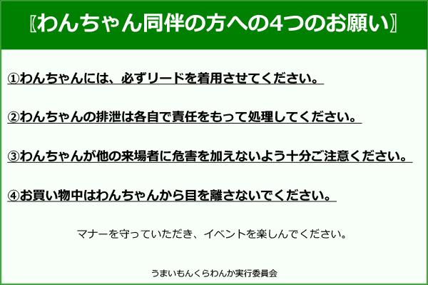 4つのお願い (003)