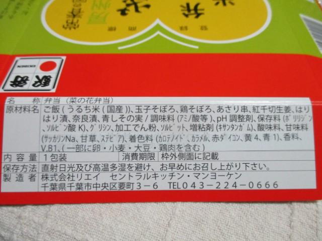 ekiben_nanohana04.jpg