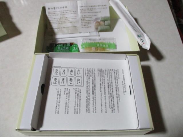 kakinohazushi01-03.jpg
