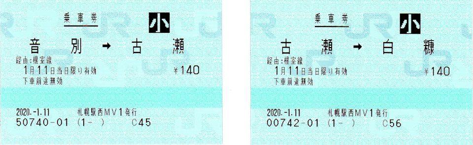 音別→古瀬→白糠