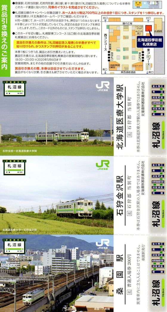 札沼線記念入場券1