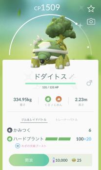 2019 0916 ポケモン3