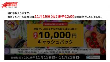 2019 1120 出前館