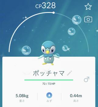 2020 0119 ポケモン
