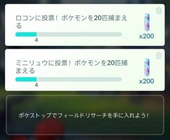 2020 0201 ポケモン