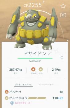 2020 0222 ポケモン3