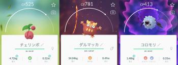 2020 0222 ポケモン4