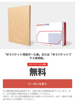 2020 0229 ボックス