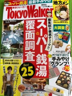 Tokyo Walker hyoushi