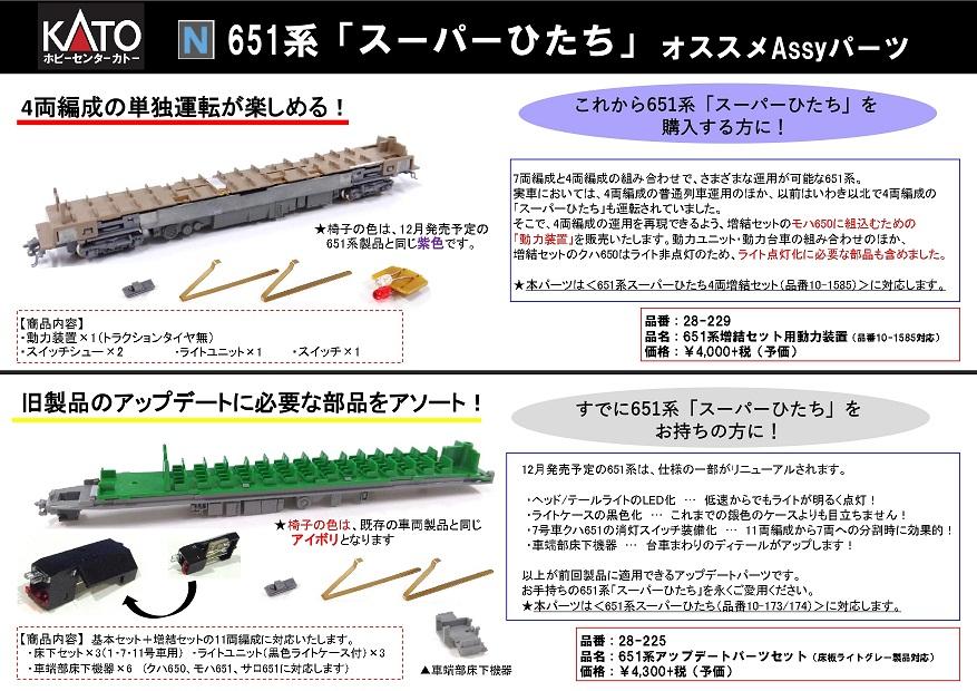 ASSY 651系