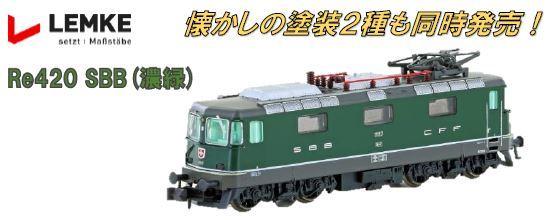 SBBRe420濃緑
