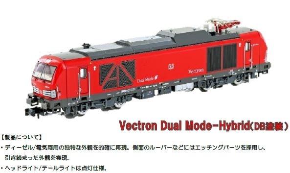 Vectron Dual Mode DB(ドイツ鉄道)塗装
