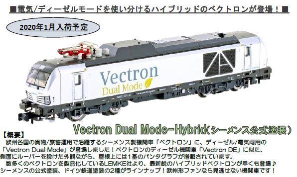 Vectron Dual Mode シーメンス公式塗装