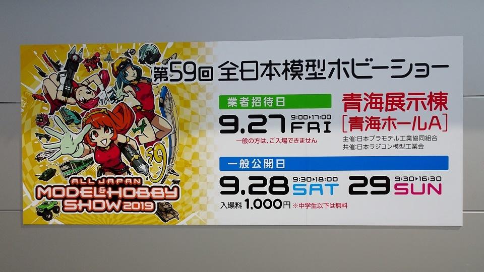 第59回 全日本模型ホビーショー