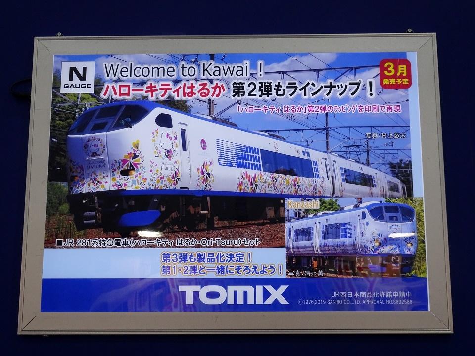 JR 281系特急電車(ハローキティ はるか) 発表パネル