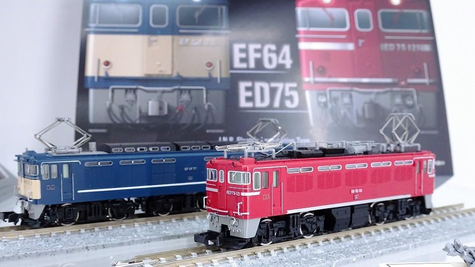 限定品 国鉄 EF64形(77号機・お召塗装)・ED75形(121号機・お召塗装)セット