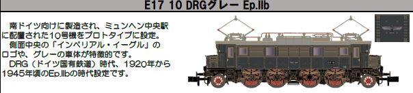 E17-10.jpg