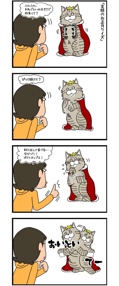 02012020_catcomic_1.jpg